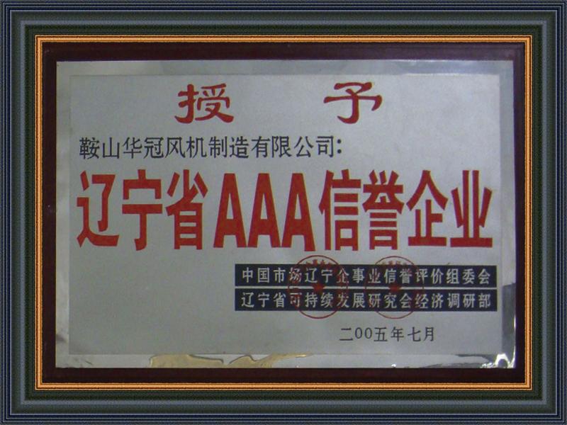 AAA信誉企业荣誉证书